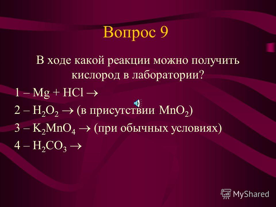 Вопрос 8 Какие соединения образуются при взаимодействии с кислородом простых веществ? 1 – соли 2 – кислоты 3 – основания 4 – оксиды