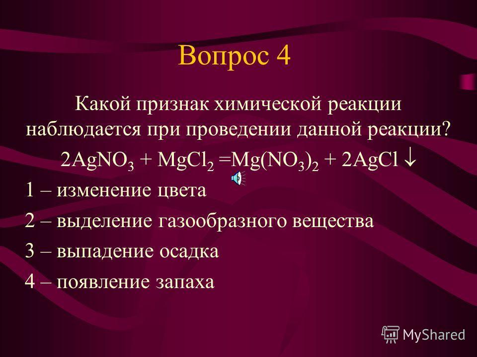 Вопрос 3 Какой признак химической реакции наблюдается при проведении данной реакции? H 2 SO 4 + Na 2 CO 3 = Na 2 SO 4 + H 2 O + CO 2 1 – изменение цвета 2 – выделение газообразного вещества 3 – выпадение осадка 4 – появление запаха