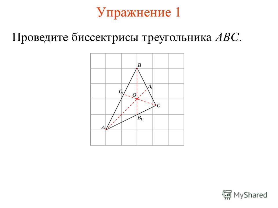 Упражнение 1 Проведите биссектрисы треугольника ABC.