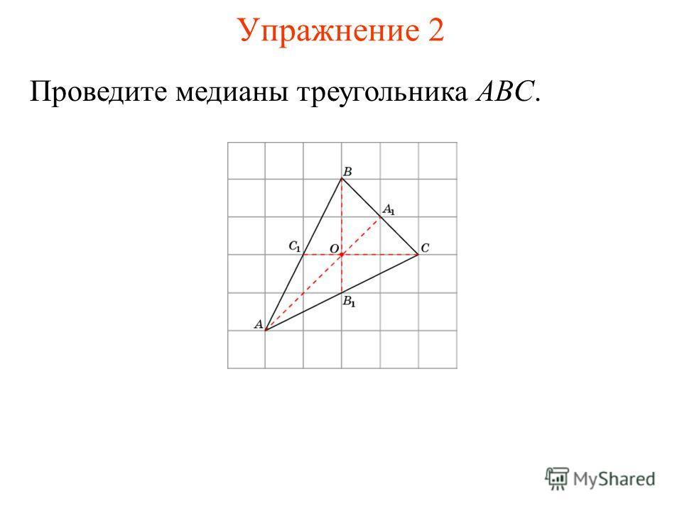 Упражнение 2 Проведите медианы треугольника ABC.