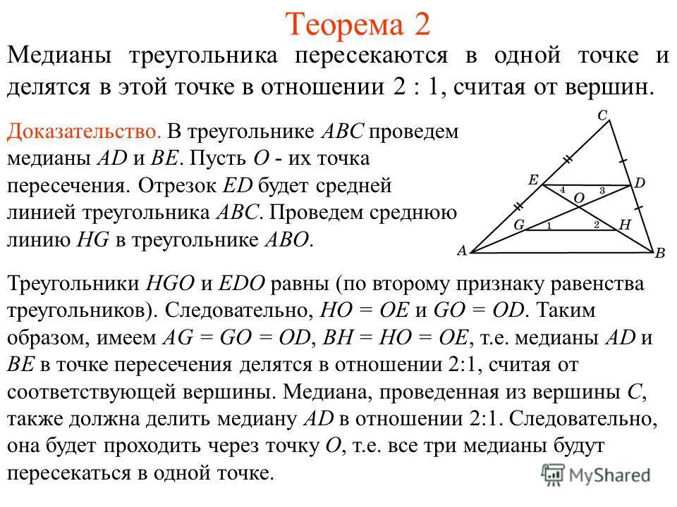 Теорема 2 Медианы треугольника пересекаются в одной точке и делятся в этой точке в отношении 2 : 1, считая от вершин. Доказательство. В треугольнике АВС проведем медианы АD и ВЕ. Пусть O - их точка пересечения. Отрезок ED будет средней линией треугол