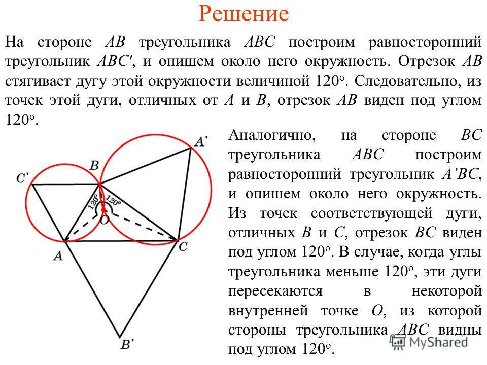 Решение Аналогично, на стороне BC треугольника ABC построим равносторонний треугольник ABC, и опишем около него окружность. Из точек соответствующей дуги, отличных B и C, отрезок BC виден под углом 120 о. В случае, когда углы треугольника меньше 120