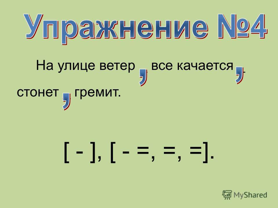 На улице ветер _ все качается _ стонет _ гремит. [ - ], [ - =, =, =].