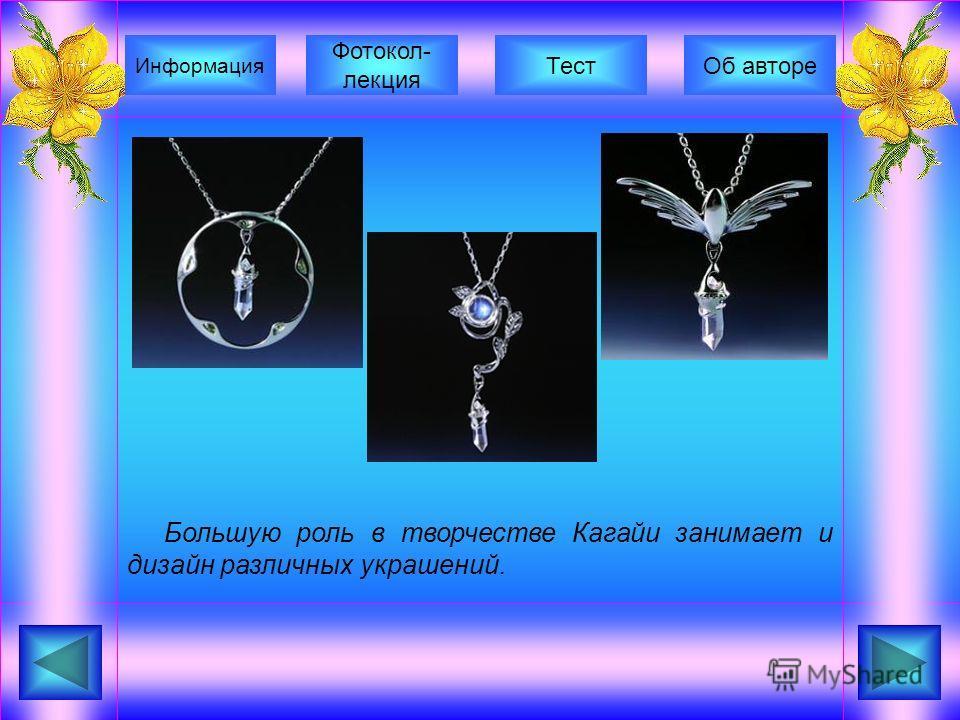 Большую роль в творчестве Кагайи занимает и дизайн различных украшений. Фотокол- лекция Информация ТестОб авторе