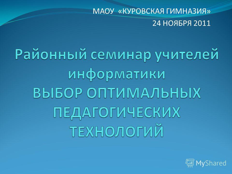 МАОУ «КУРОВСКАЯ ГИМНАЗИЯ» 24 НОЯБРЯ 2011