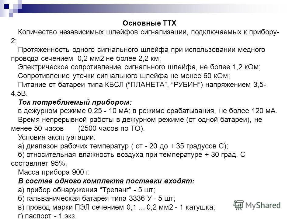 Основные ТТХ Количество независимых шлейфов сигнализации, подключаемых к прибору- 2; Протяженность одного сигнального шлейфа при использовании медного провода сечением 0,2 мм2 не более 2,2 км; Электрическое сопротивление сигнального шлейфа, не более