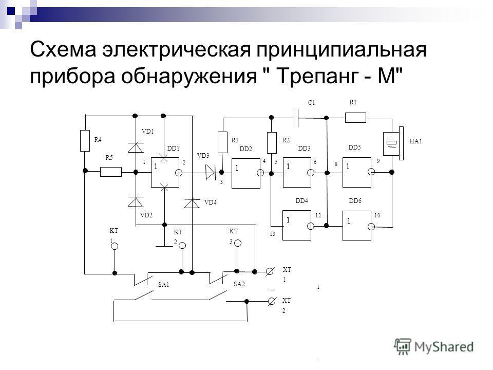 Схема электрическая принципиальная прибора обнаружения  Трепанг - М 1 1 1 1 1 1 VD4 VD3 VD2 VD1 C1 HA1 DD6 DD5 DD4 DD3 DD2 DD1 KT 3 2 1 _ XT 2 1 SA2 SA1 R5 R4 R3 R2 R1 9 8 10 13 12 6 5 4 3 2 1 1 -