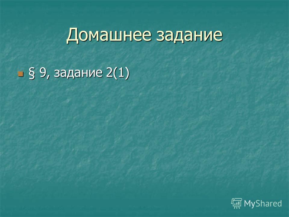 Домашнее задание § 9, задание 2(1) § 9, задание 2(1)