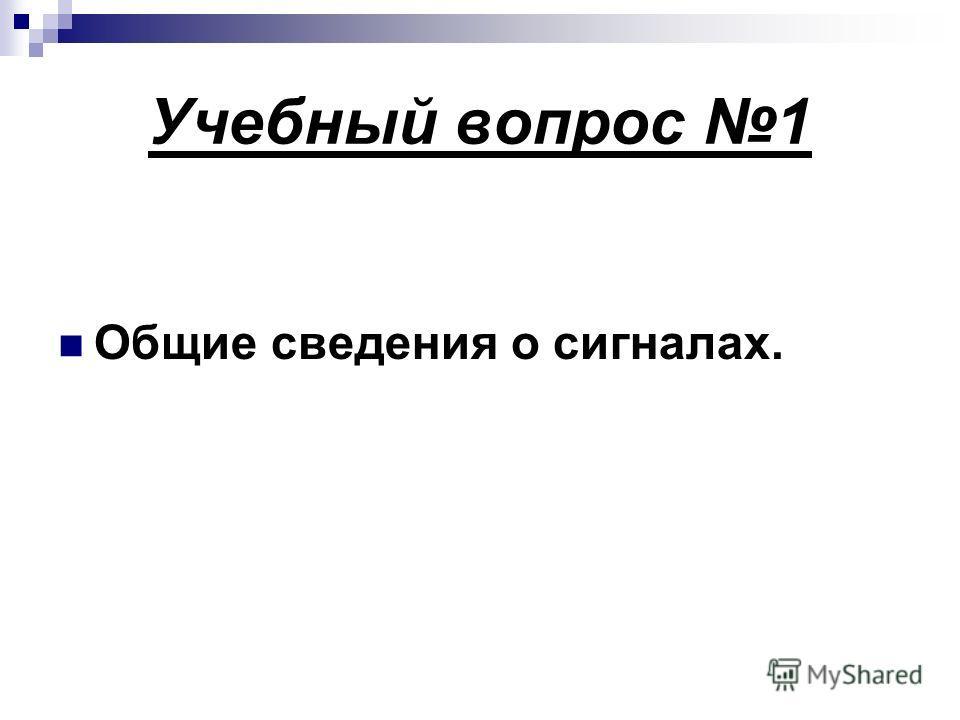 Учебный вопрос 1 Общие сведения о сигналах.
