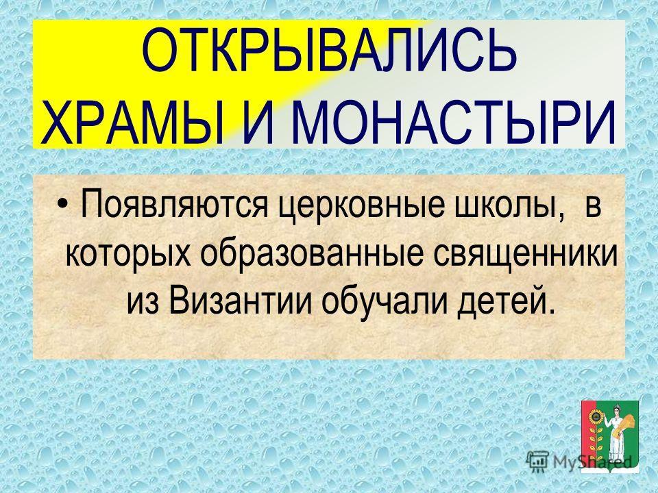 КРЕЩЕНИЕ РУСИ 988 год. Киевляне собрались у Днепра и входили в воду, принимая тем самым таинство крещения, а на берегу священники читали молитвы и крестили жителей. Затем крещение распространялось в других городах Руси в том числе в Новгороде.