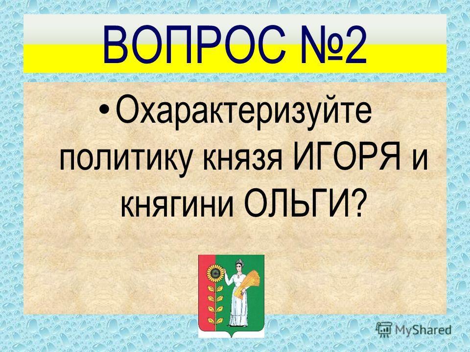 ВОПРОС 1 Охарактеризуйте политику князя ОЛЕГА? Какую роль играет ВЕЧЕ в управлении государством?