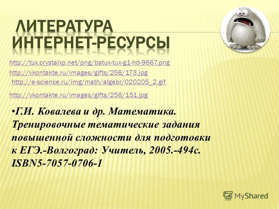 http://tux.crystalxp.net/png/batux-tux-g1-hd-9667.png http://vkontakte.ru/images/gifts/256/173.jpg http://e-science.ru/img/math/algebr/020205_2.gif http://vkontakte.ru/images/gifts/256/151.jpg Г.И. Ковалева и др. Математика. Тренировочные тематически