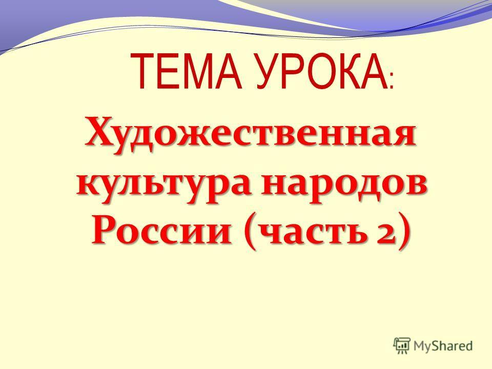 ВОПРОС 2 Дайте характеристику развитию живописи в России?