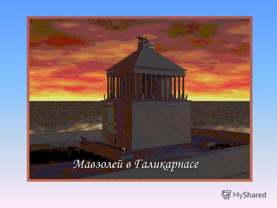 МАВЗОЛЕЙ В ГАЛИКАРНАСЕ, усыпальница царя Карии Мавсола (умер в 353 до н. э.), одно из Семи чудес света.МАВЗОЛЕЙ В ГАЛИКАРНАСЕ, усыпальница царя Карии Мавсола (умер в 353 до н. э.), одно из Семи чудес света. Как и другие греческие памятники из числа С