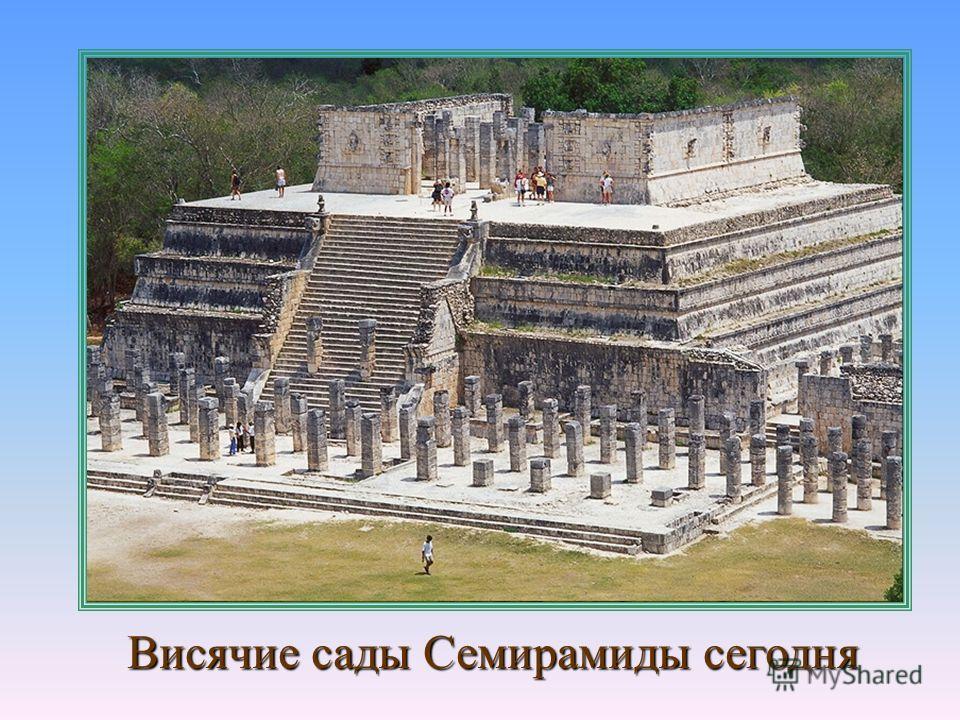 После запустения Вавилона ( наследники Александра уже не возвращались в эту столицу своего великого предшественника ) наводнение разрушило стены дворца, вода размягчила плохо обожженную глину, осели террасы, рухнули своды и опорные колонны. После зап