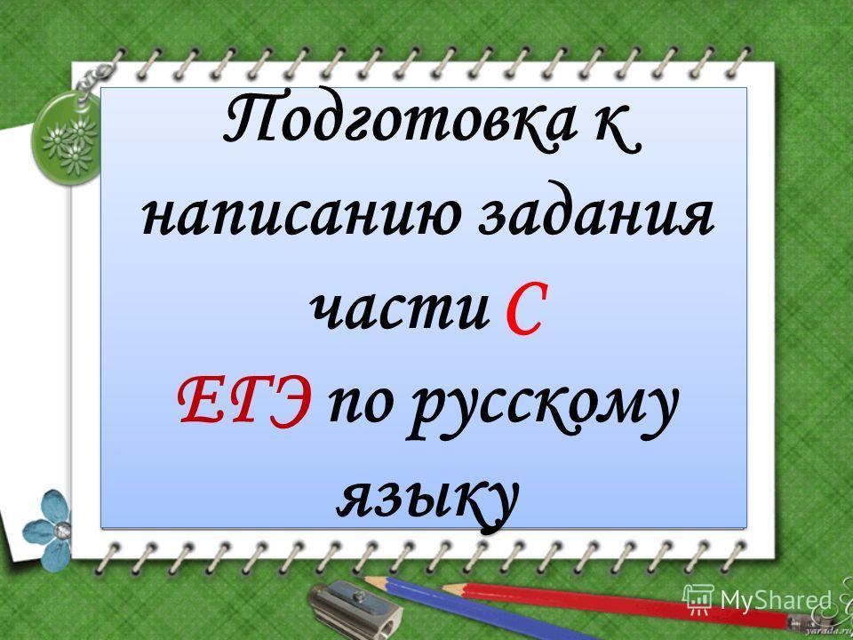Подготовка к написанию задания части С ЕГЭ по русскому языку