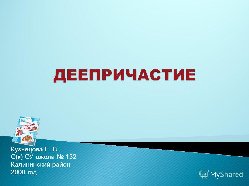Кузнецова Е. В. С(к) ОУ школа 132 Калининский район 2008 год