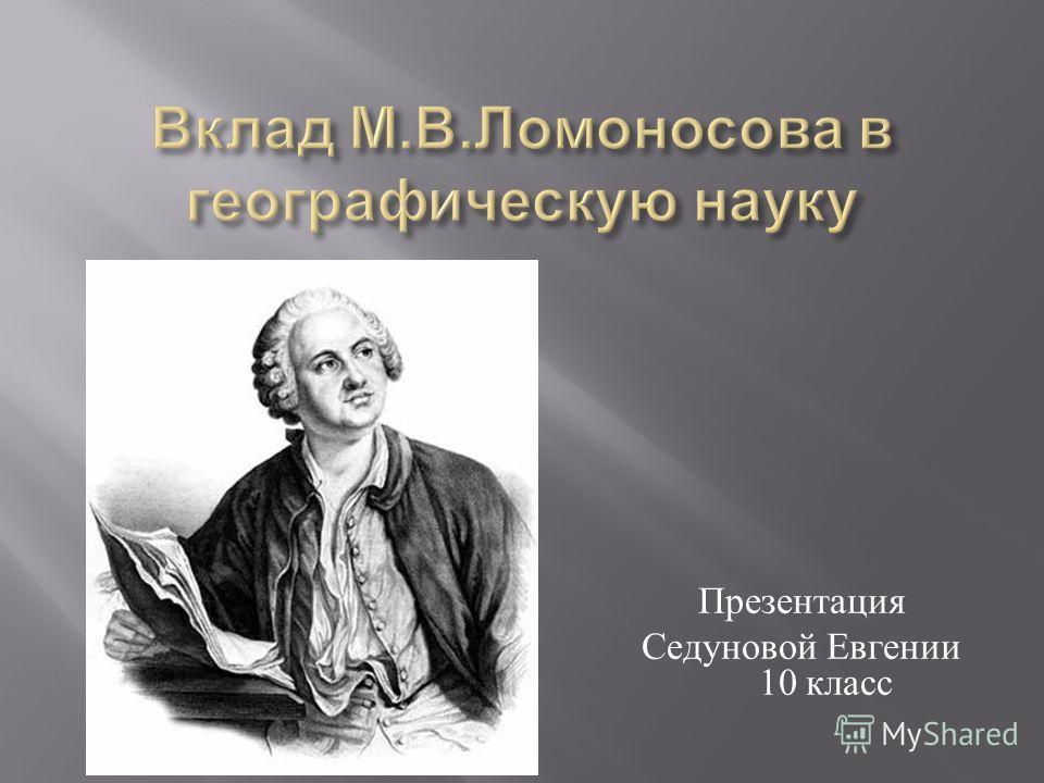 Презентация Седуновой Евгении 10 класс