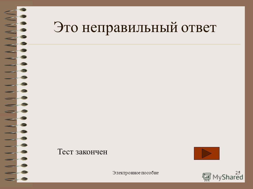 Электронное пособие24 Это неправильный ответ Тест закончен