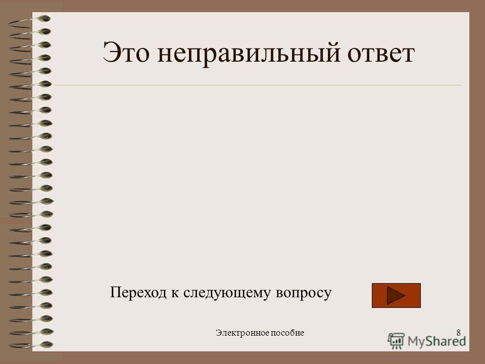 Электронное пособие7 Это неправильный ответ Переход к следующему вопросу