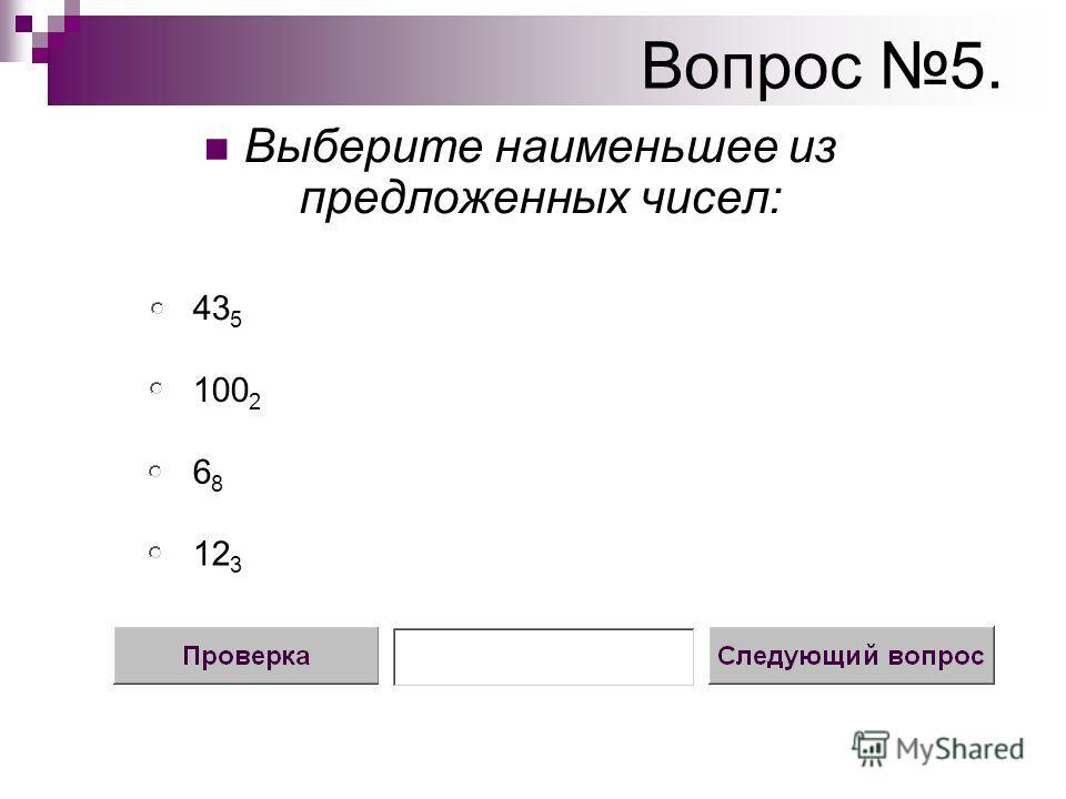 Вопрос 5. Выберите наименьшее из предложенных чисел: 100 2 6868 43 5 12 3