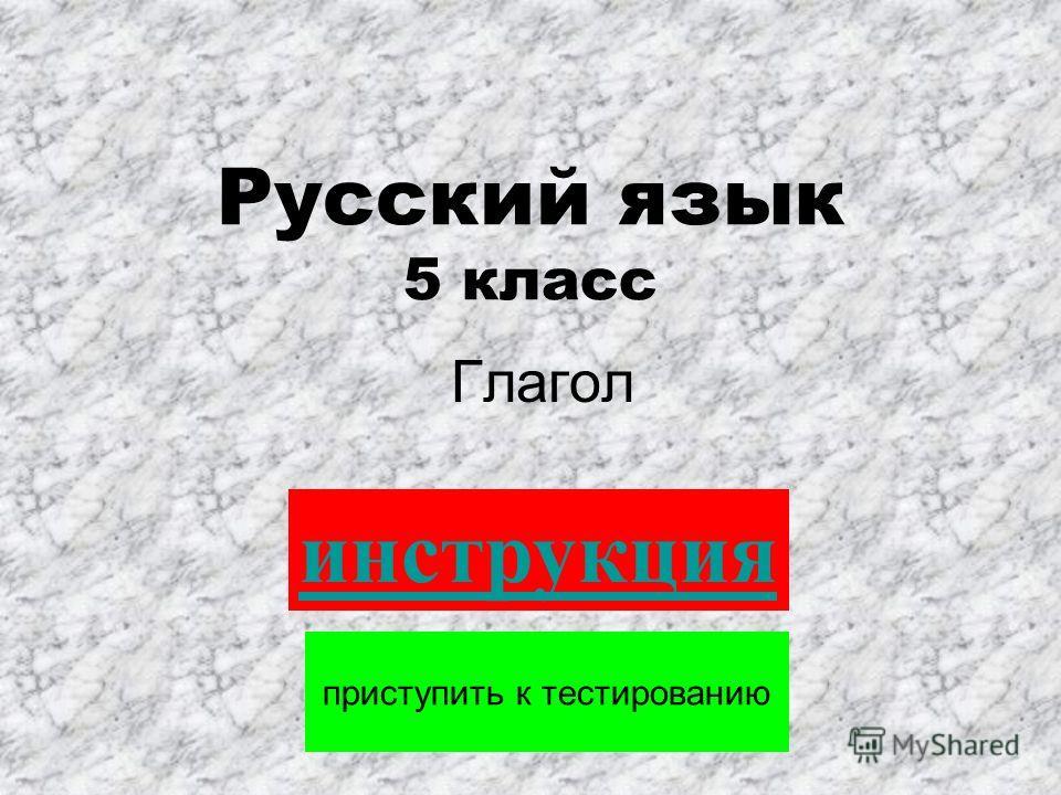 Русский язык 5 класс Глагол приступить к тестированию инструкция