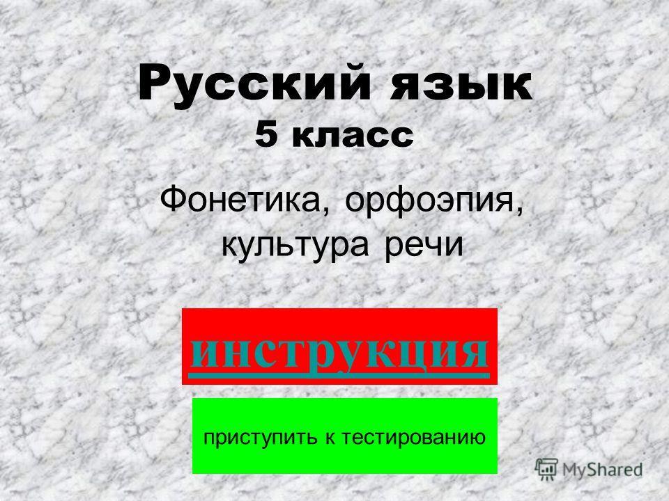 Русский язык 5 класс Фонетика, орфоэпия, культура речи приступить к тестированию инструкция