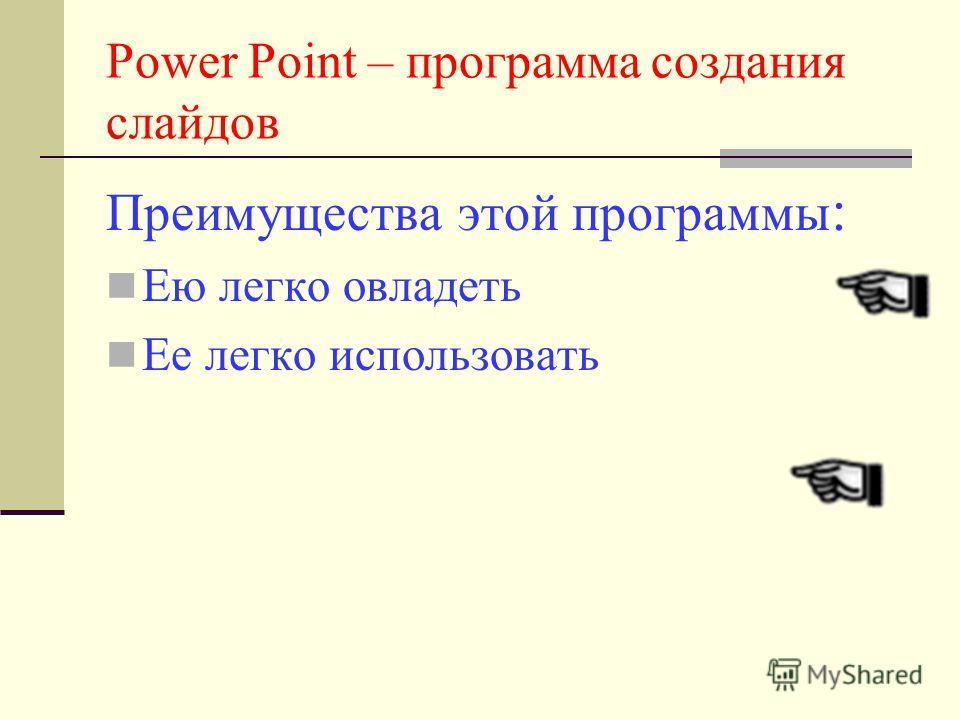 Если Вам предстоит… Лекция Презентация Участие в конкурсе Доклад Отчет о работе …то Вам не обойтись без Power Point!