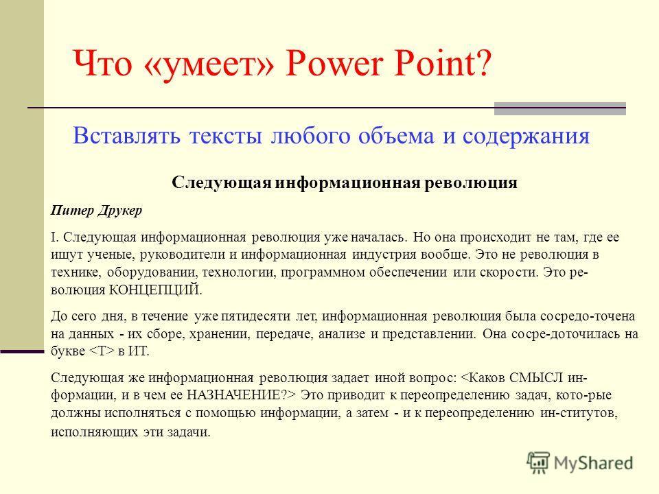 Power Point – программа создания слайдов Преимущества этой программы : Ею легко овладеть Ее легко использовать