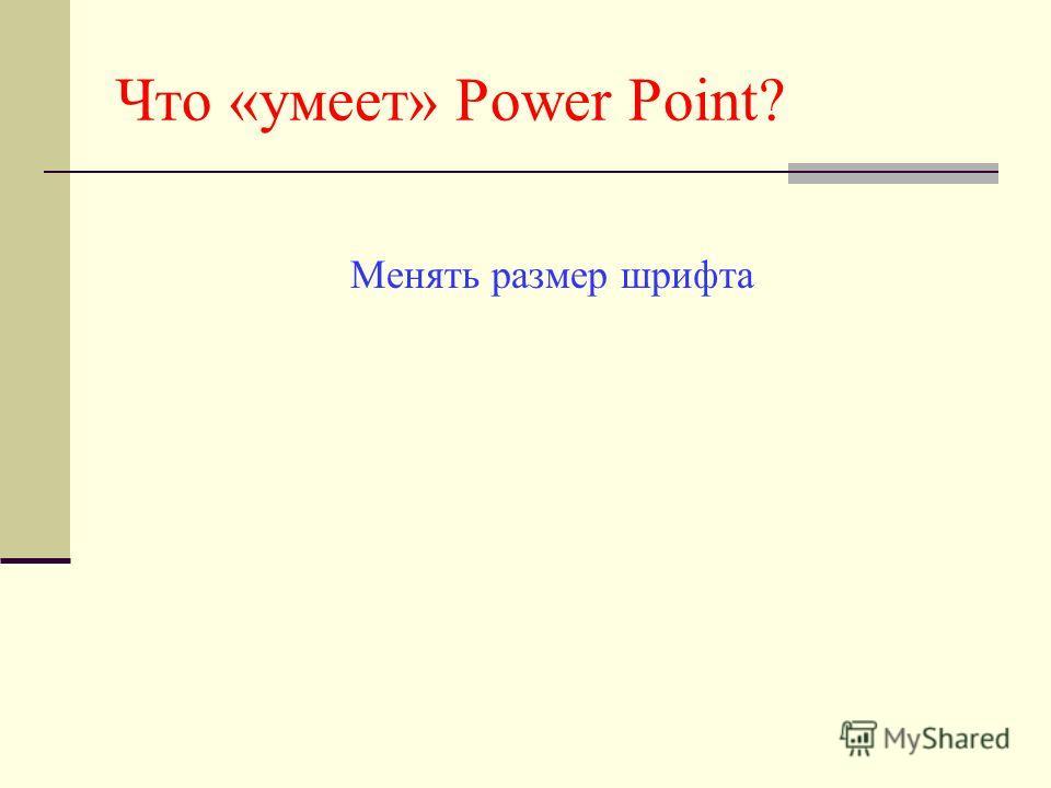 Что «умеет» Power Point? Вставлять тексты любого объема и содержания Следующая информационная революция Питер Друкер I. Следующая информационная революция уже началась. Но она происходит не там, где ее ищут ученые, руководители и информационная индус