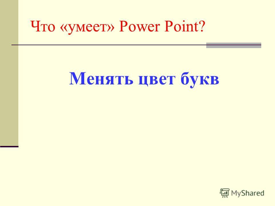 Что «умеет» Power Point? Менять размер шрифта
