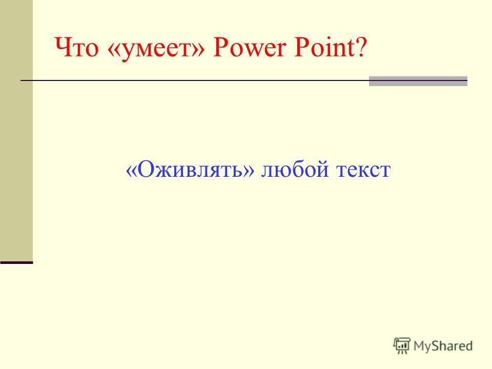 Что «умеет» Power Point? Менять цвет букв
