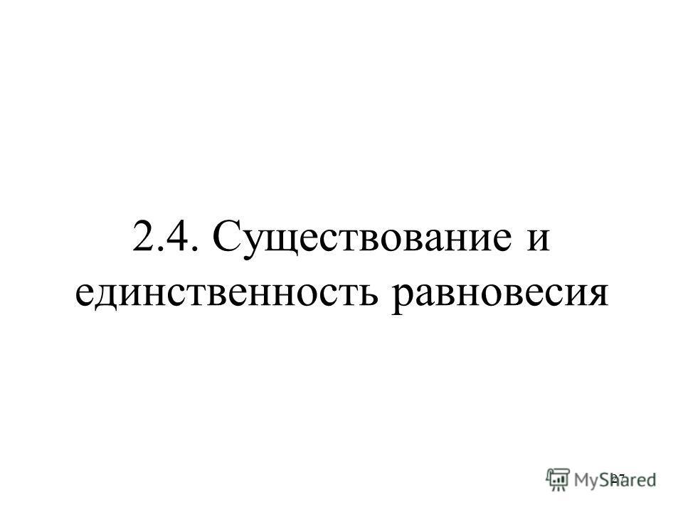 27 2.4. Существование и единственность равновесия
