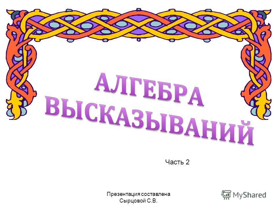 Презентация составлена Сырцовой С.В. Часть 2
