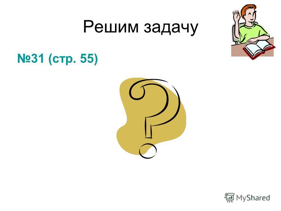 Решим задачу 31 (стр. 55)