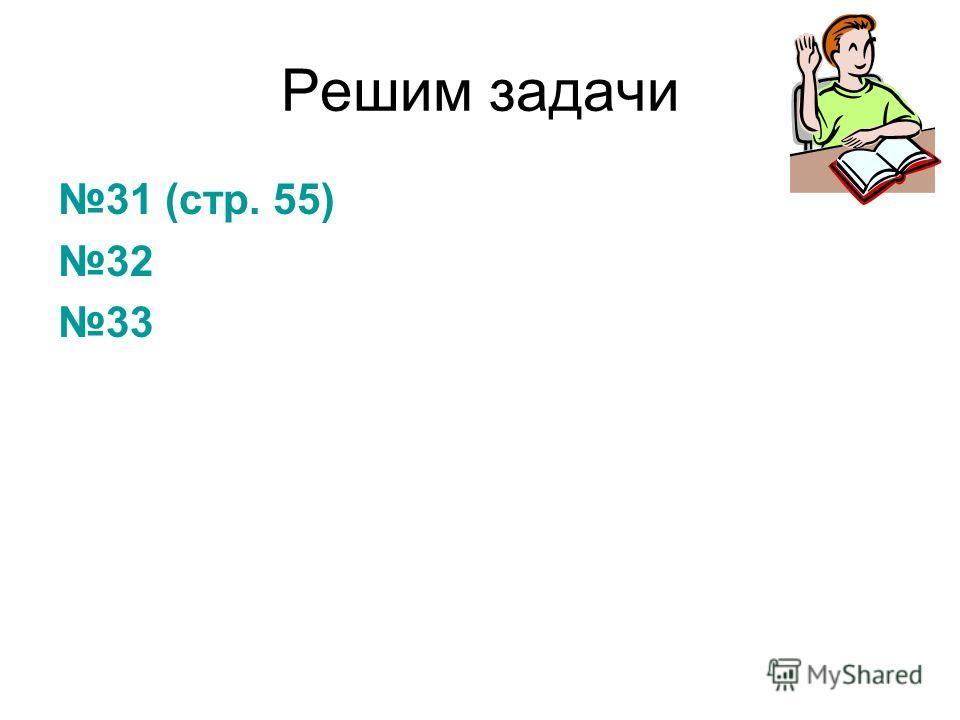 Решим задачи 31 (стр. 55) 32 33