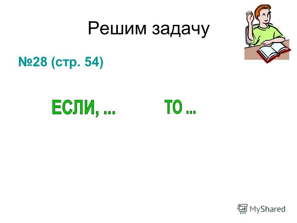 Решим задачу 28 (стр. 54)
