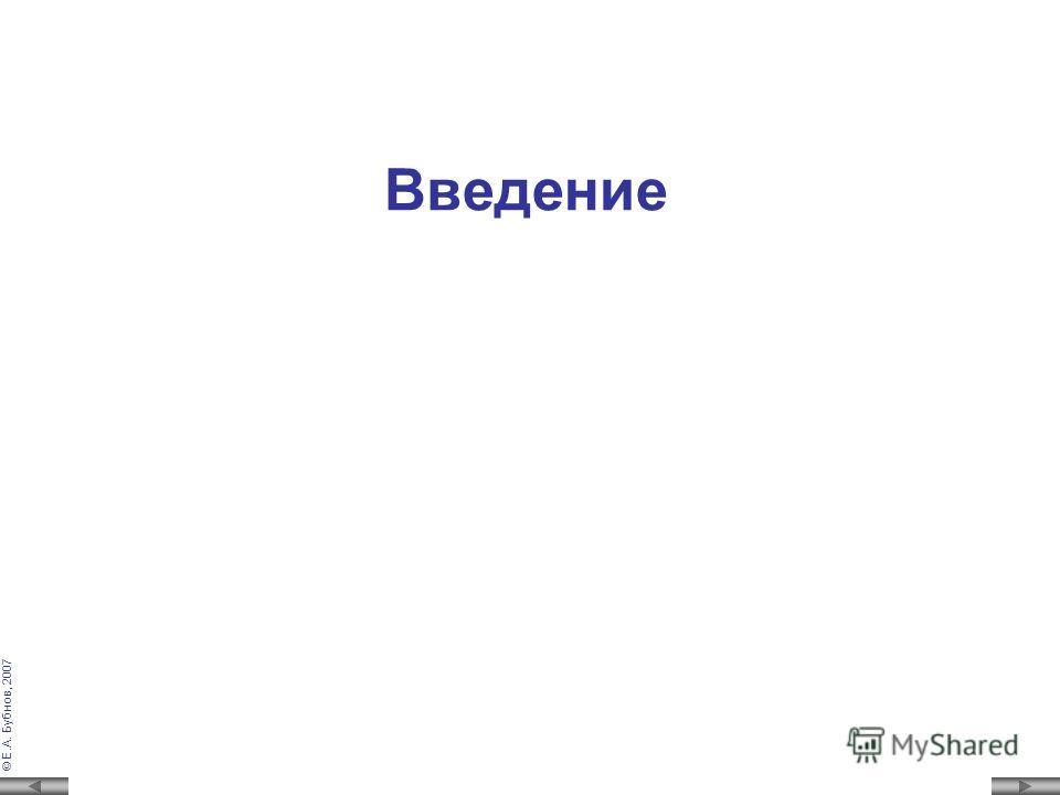 © Е.А. Бубнов, 2007 Введение 1 Задачи, виды и методы контроля испра- вности корабельной информационной си- стемы 2 Основные методы и средства контроля исправности КИС УЧЕБНЫЕ ВОПРОСЫ