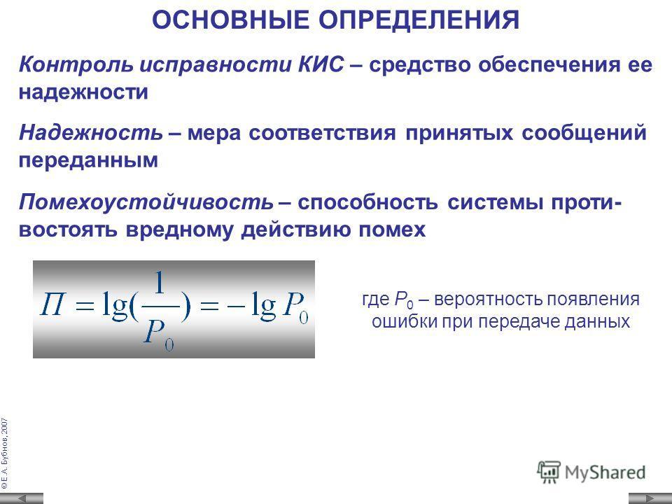 © Е.А. Бубнов, 2007 Введение