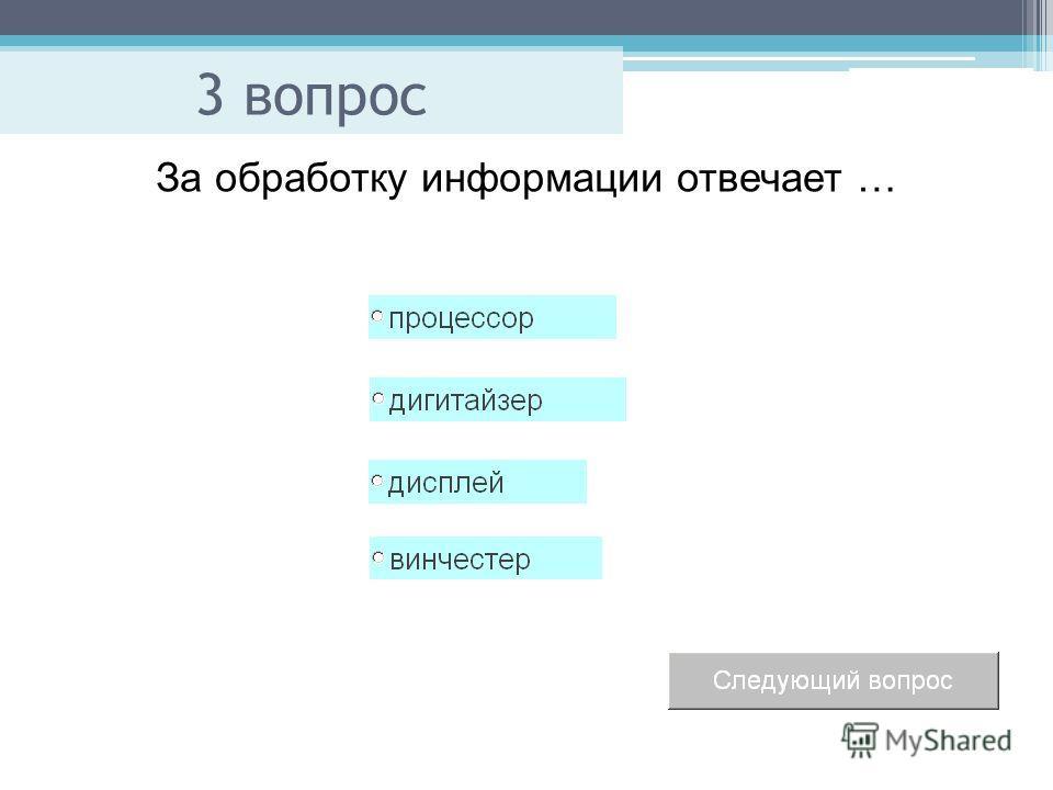 3 вопрос За обработку информации отвечает …