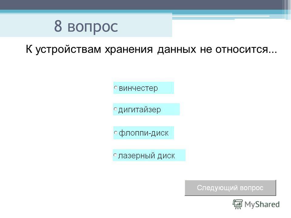8 вопрос К устройствам хранения данных не относится...