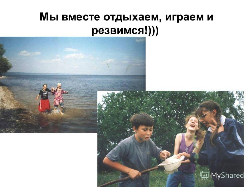 Мы вместе отдыхаем, играем и резвимся!)))