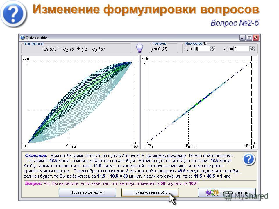 Изменение формулировки вопросов Вопрос 2-б