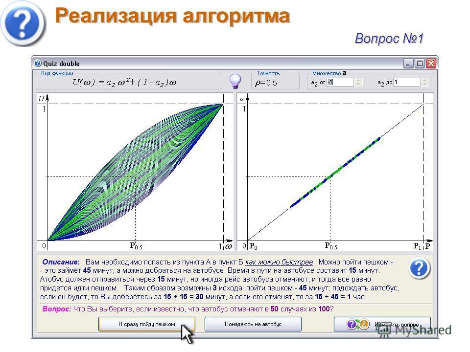 Реализация алгоритма Вопрос 1