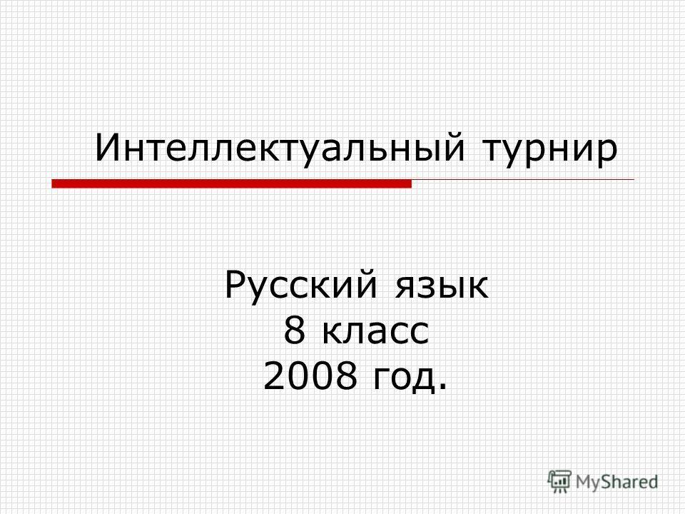 Интеллектуальный турнир Русский язык 8 класс 2008 год.