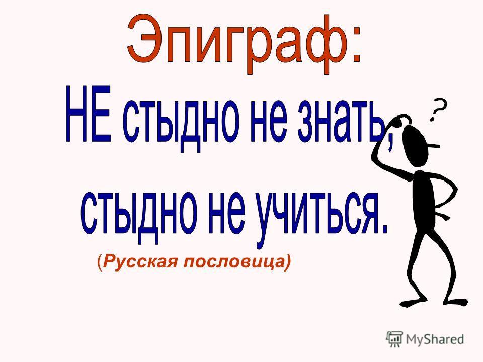 (Русская пословица)