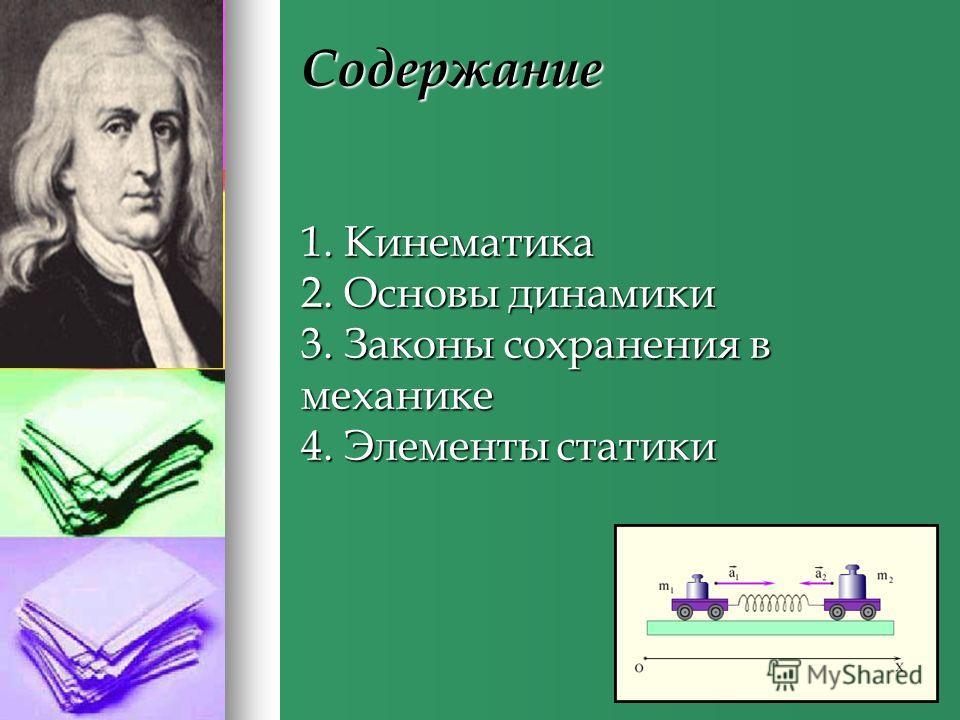 Содержание 1. Кинематика 2. Основы динамики 3. Законы сохранения в механике 4. Элементы статики