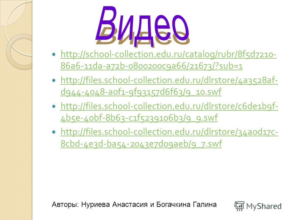 http://school-collection.edu.ru/catalog/rubr/8f5d7210- 86a6-11da-a72b-0800200c9a66/21673/?sub=1 http://school-collection.edu.ru/catalog/rubr/8f5d7210- 86a6-11da-a72b-0800200c9a66/21673/?sub=1 http://files.school-collection.edu.ru/dlrstore/4a3528af- d