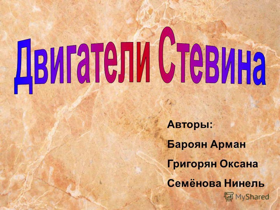 Авторы: Бароян Арман Григорян Оксана Семёнова Нинель