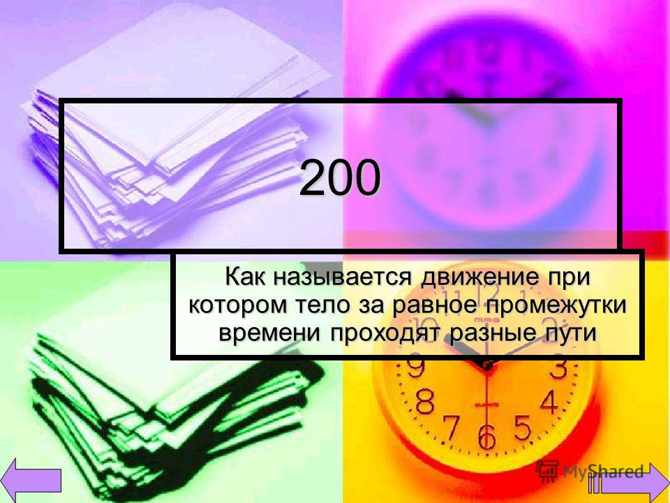200 Как называется движение при котором тело за равное промежутки времени проходят разные пути